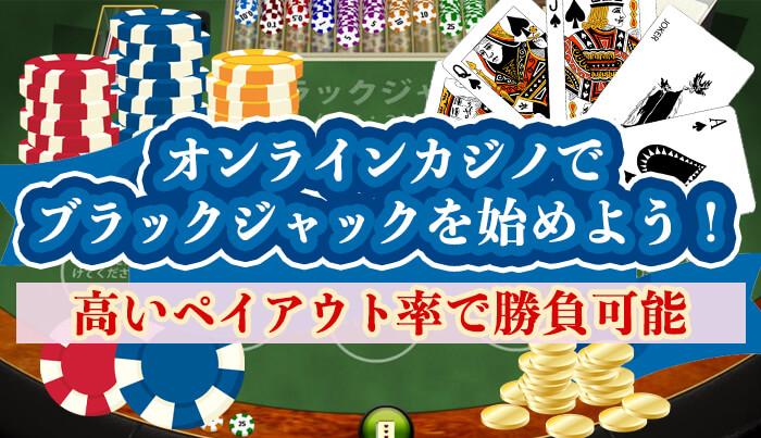 オンラインカジノでブラックジャックを始めよう!高いペイアウト率で勝負可能