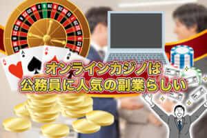 オンラインカジノは公務員に人気の副業らしい