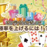 オンラインカジノで勝率を上げるには!?そもそも勝てるものなの?