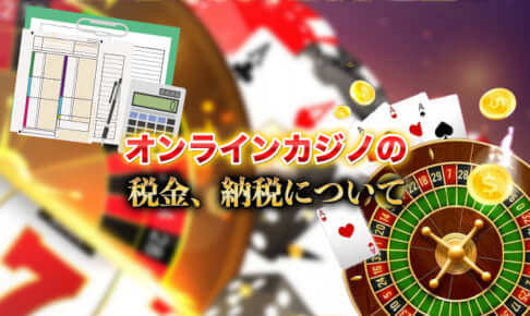 オンラインカジノの税金、納税について