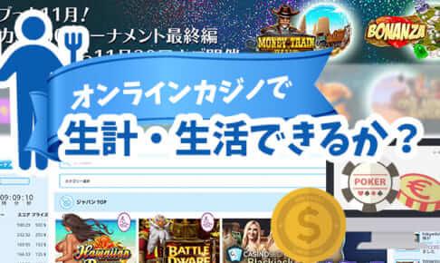 オンラインカジノで生計・生活できるか?