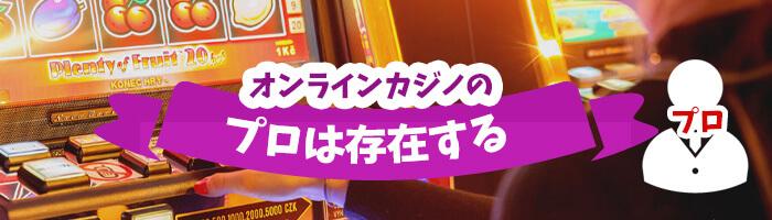 オンラインカジノのプロは実在する!