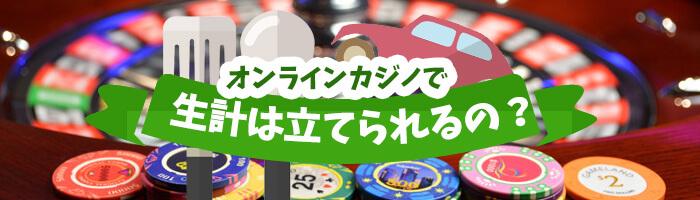 そもそもオンラインカジノで生計が立てられるのか?