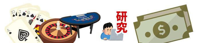 挑むジャンルのゲームを決めて、賭け方も決めておくほどに研究している