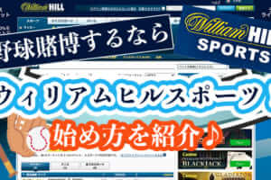 野球賭博するならウィリアムヒルスポーツ!始め方を紹介♪