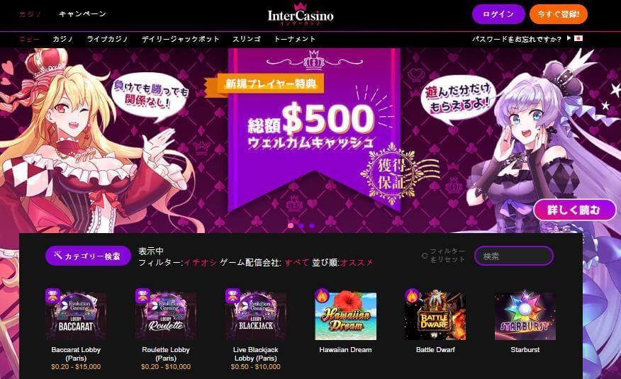 インターカジノは仮想通貨でプレイできるオンラインカジノ
