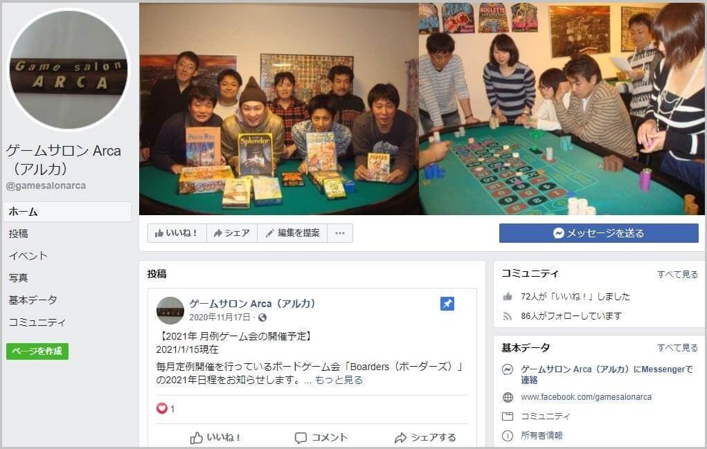札幌市にある人気のカジノバーのゲームサロンARCA(アルカ)