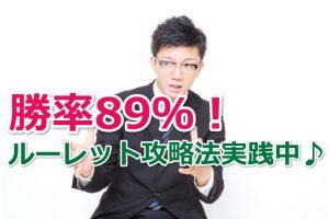 ルーレット攻略法 89%で稼げる666戦略