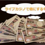 軍資金はオンラインカジノでいくら必要なの?