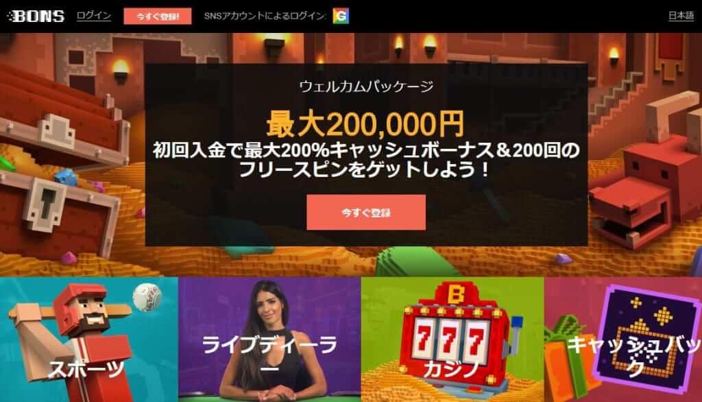 ボンズカジノは仮想通貨でプレイできるオンラインカジノ
