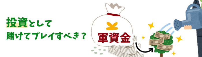 オンラインカジノを投資として賭けてプレイ(運用)すべき?