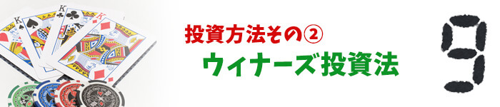 【オンラインカジノの投資方法その②】ウィナーズ投資法を使う