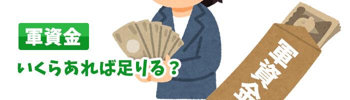 【まとめ】オンラインカジノの軍資金、いくらあれば足りる?