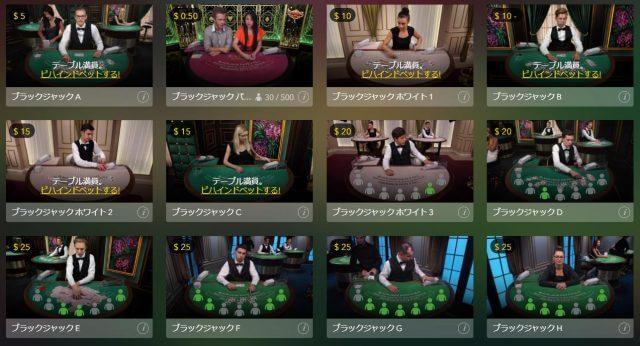 ライブカジノは席ごとに賭ける率も違う