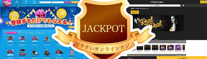 ジャックポットが出やすいオンラインカジノはある?