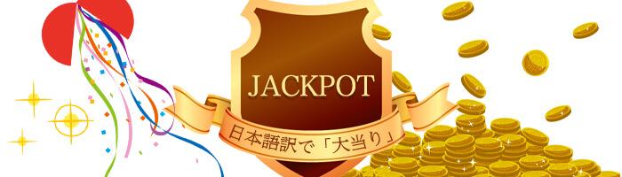 ジャックポットは日本語訳で「大当り」という意味