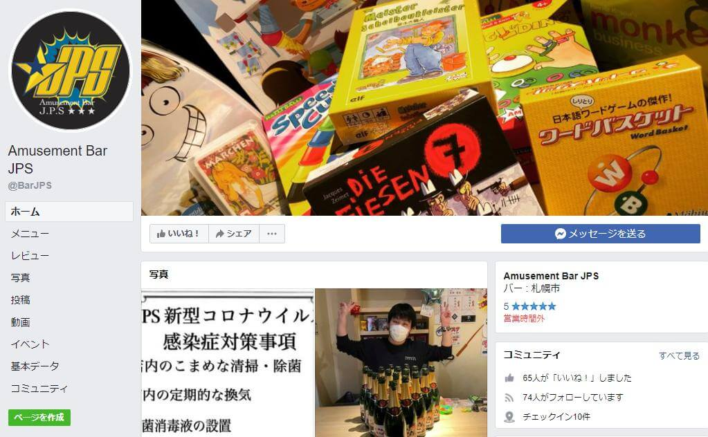 札幌市にある人気のカジノバーのアミューズメントバー J.P.S