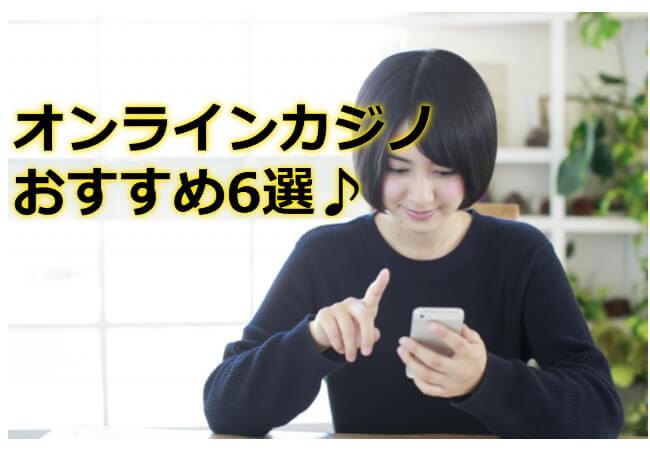 安全なオンラインカジノ6選