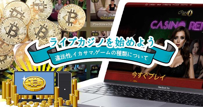 ライブカジノを始めよう!違法性とイカサマ、ゲームの種類について