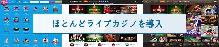 ほとんどのオンラインカジノでライブカジノを導入!?