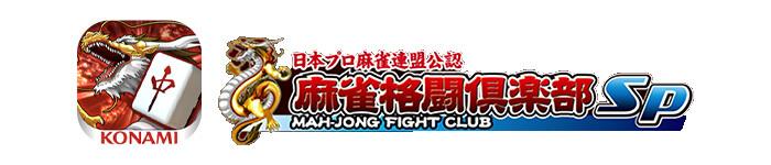 麻雀格闘俱楽部Sp