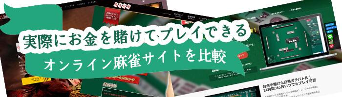 実際にお金を賭けてプレイできるオンライン麻雀サイトを比較