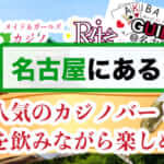 名古屋にある人気のカジノバーを紹介♪お酒を飲みながら楽しめる