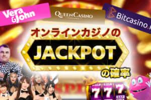 オンラインカジノのジャックポット(Jackpot)の確率