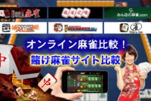 オンライン麻雀比較!賭け麻雀サイト比較