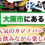 大阪市にある人気のカジノバーを紹介!お酒を飲みながら楽しめる♪