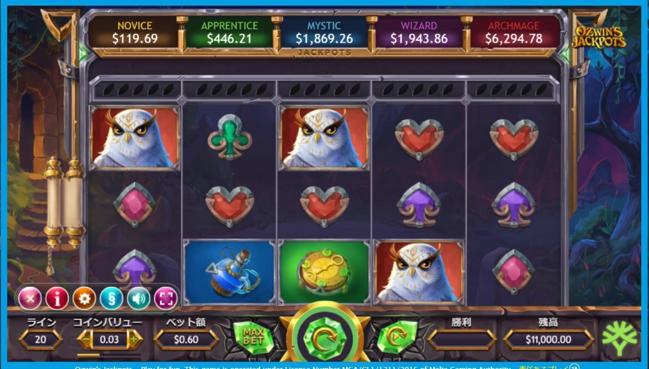 ベラジョンカジノでおすすめのスロット「Ozwin's Jackpots」