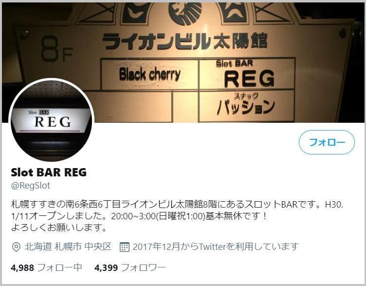 札幌市の人気のカジノバーのSlot BAR REG