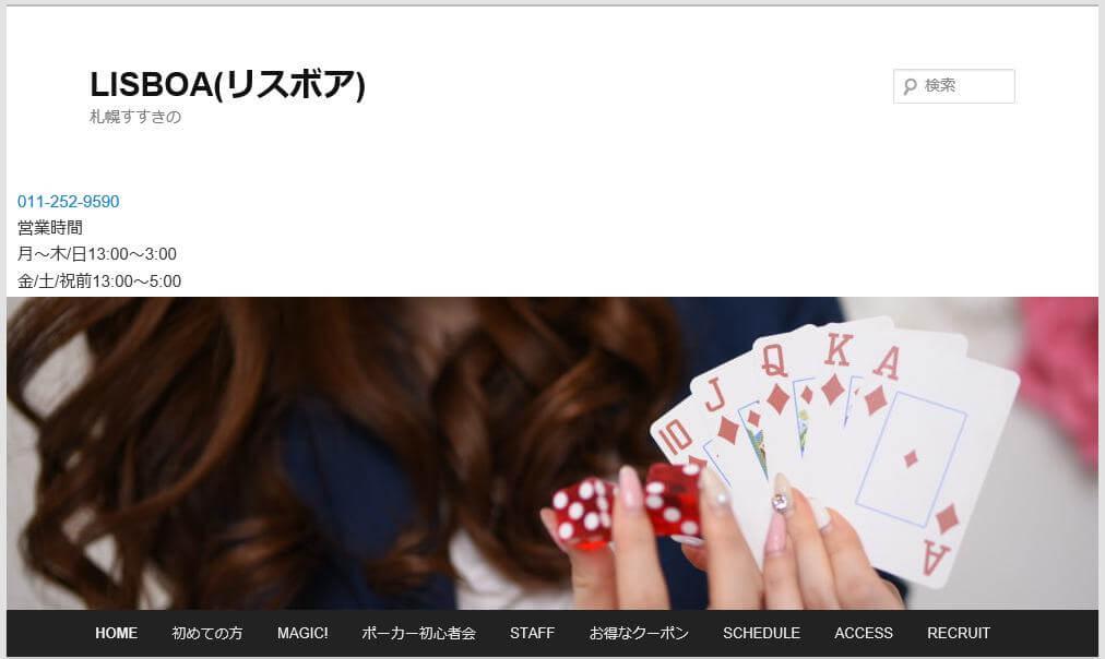 札幌市にあるカジノバー「リスボア(LISBOA)」