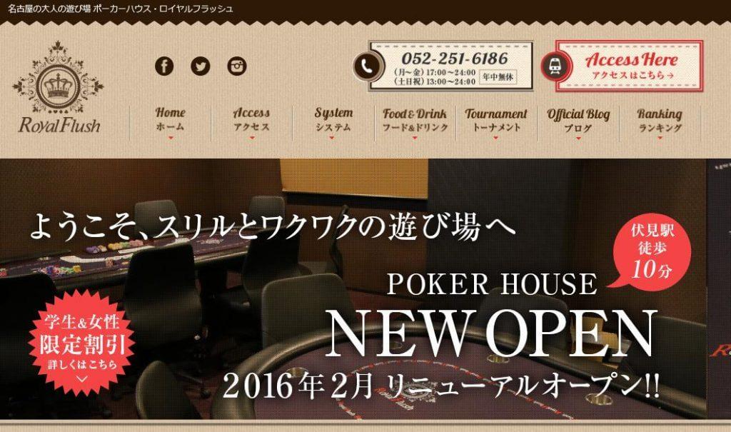 名古屋にある人気のカジノバー