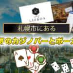 札幌市にある人気のカジノバー1軒とポーカーができるお店2軒を紹介♪