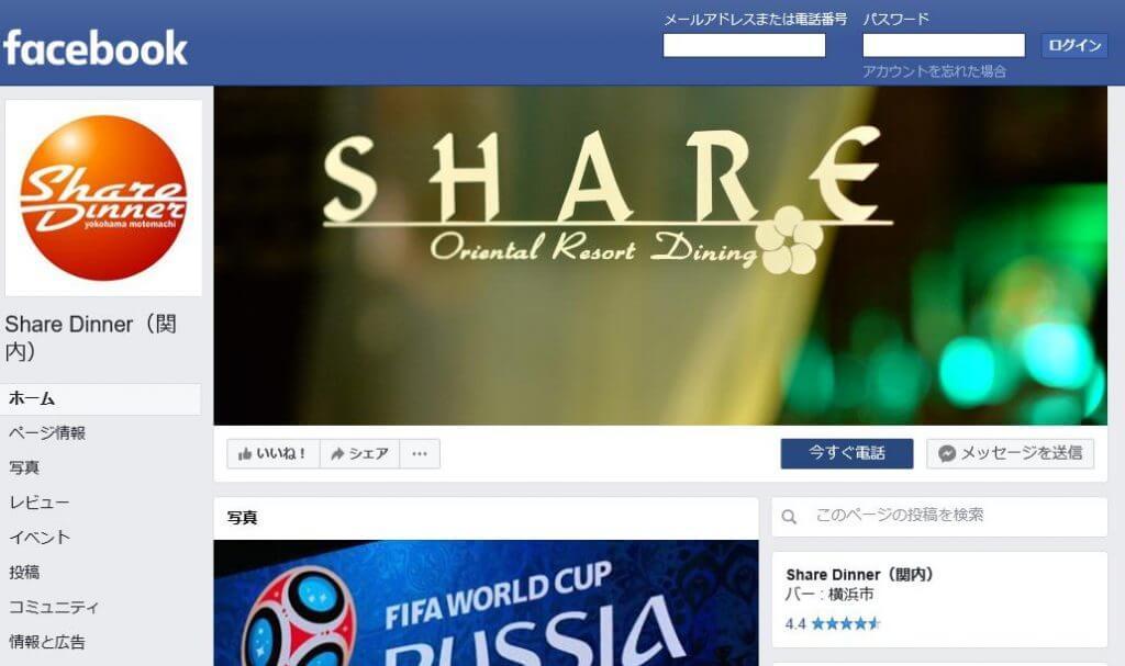 横浜市のカジノバー(SHARE DINNER(シェアダイナー))