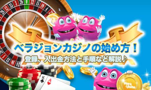 ベラジョンカジノの始め方!登録、入出金方法と手順など解説♪