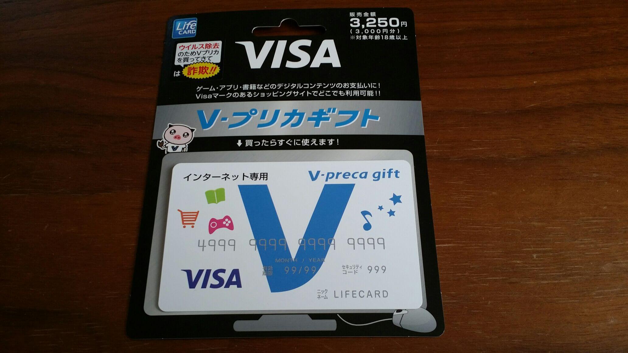 Vプリカで入金できるオンラインカジノ