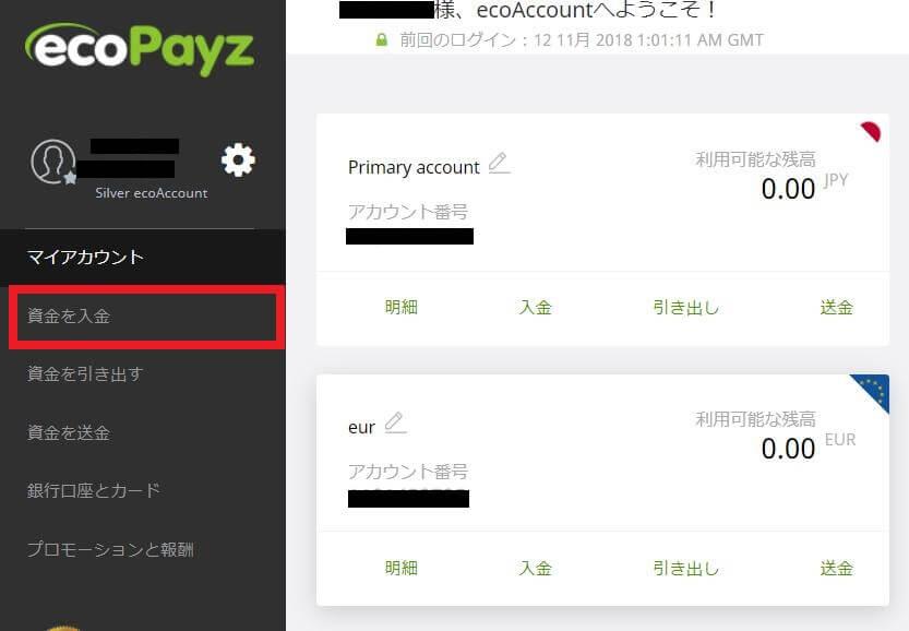 ecoPayz(エコペイズ)に銀行振込しオンラインカジノに入金する流れ