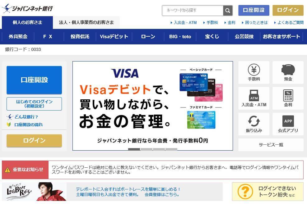 オンラインカジノにジャパンネット銀行で振込する
