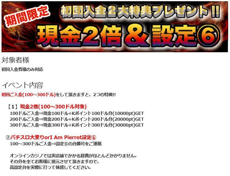 KACHIDOKI(かちどき)のイベントは設定6とボーナスが貰える