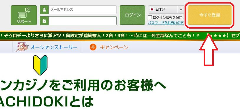 KACHIDOKI(かちどき)の登録方法と手順