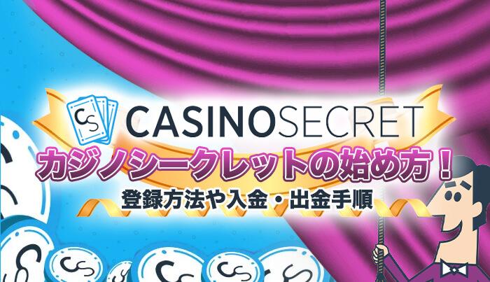 カジノシークレットの始め方!登録方法や入金・出金手順