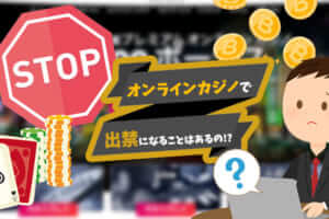 オンラインカジノで出禁になることはあるの!?