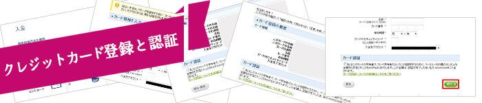 クレジットカードの登録と認証