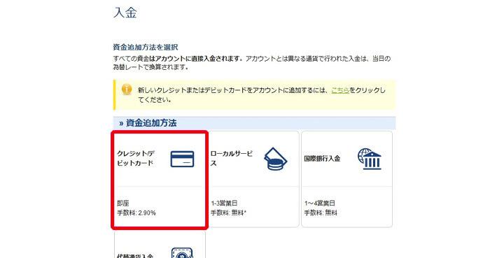 メニューの「入金」→「クレジットカード/デビットカード」をクリック