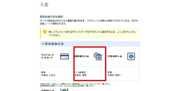メニューの「入金」→「国際銀行送金」をクリック