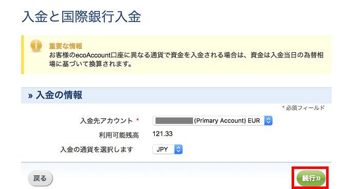 入金先アカウント(primary account)・入金先の通貨を選択し「続行」