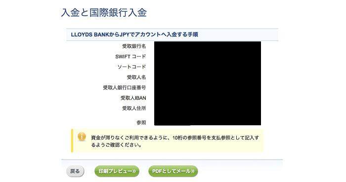 入金先である、ecoPayz(エコペイズ)の銀行口座情報が表示されるのでメモする