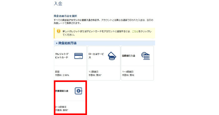 メニューの「入金」→「代替通貨入金」をクリック